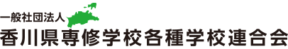 一般社団法人 香川県専修学校各種学校連合会